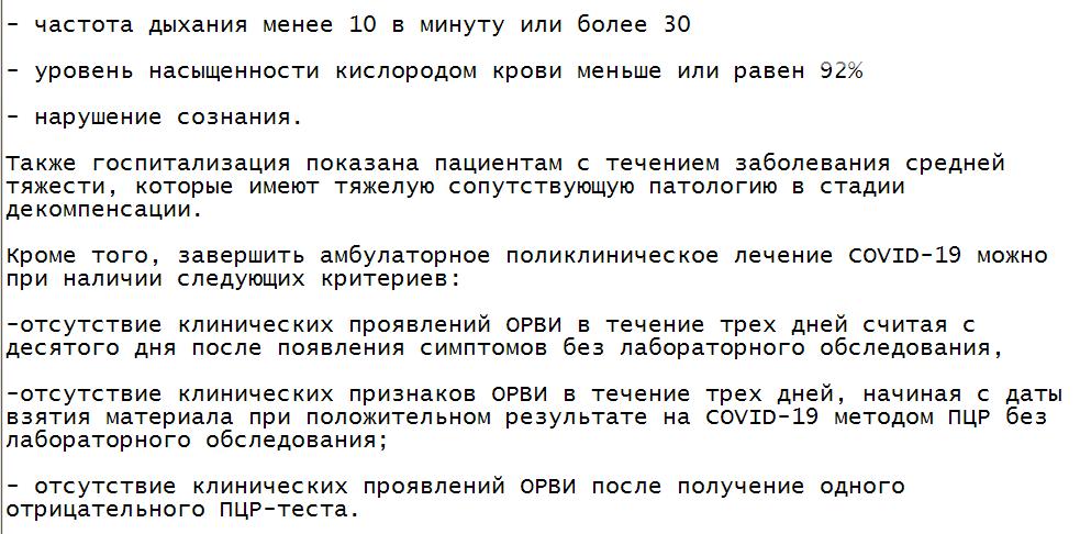 Запорожская области будет отказываться от госпитализации большей части больных COVID-19  , фото-2