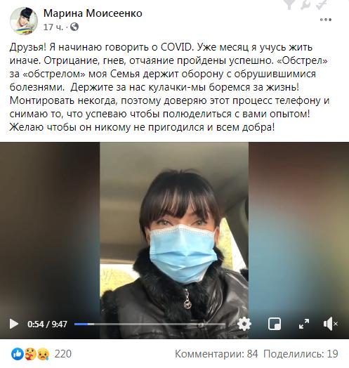 Запорожская журналистка рассказала, как ухаживает за заболевшими коронавирусом родителями. Видео , фото-1