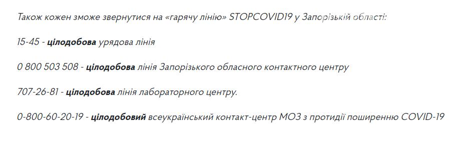 Через зростання кількості хворих COVID-19 Запорізька область наближається до показників червоної зони, фото-1