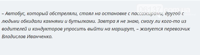 На курорте Запорожской области обстреливают городские маршрутки.Видео, фото-1