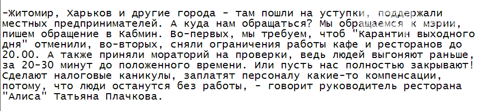 Предприниматели Запорожской области выйдут на акцию протеста против карантина  , фото-1