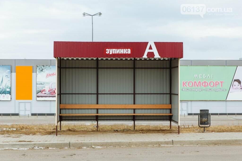Остановка от Pavlov.ua