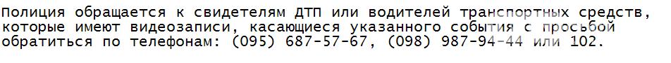 В Запорожской области автобус насмерть сбил женщину. Фото, фото-1