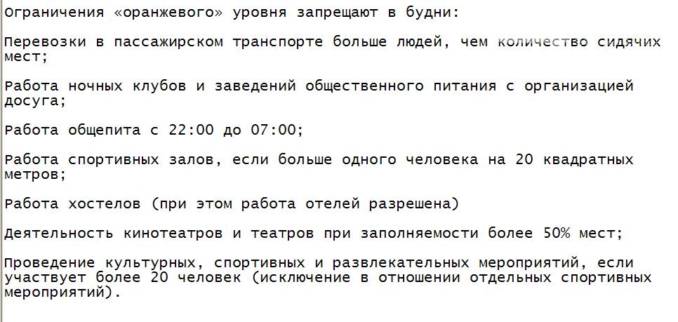Карантин выходного дня в Запорожской области: что можно, чего нельзя. Подробности , фото-1