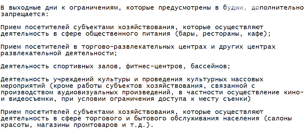 Карантин выходного дня в Запорожской области: что можно, чего нельзя. Подробности , фото-2