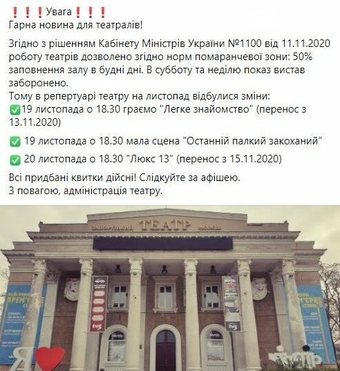 В Запорожье кинотеатры и театры вернулись к работе, фото-1