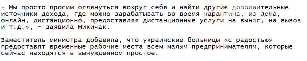 Запорожским рестораторам порекомендовали искать работу в больницах , фото-1
