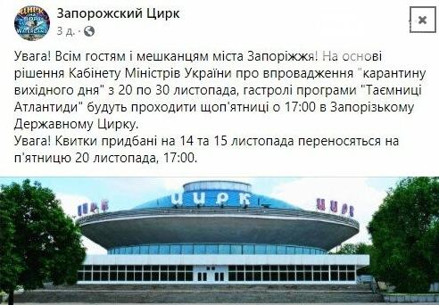В Запорожье кинотеатры и театры вернулись к работе, фото-2