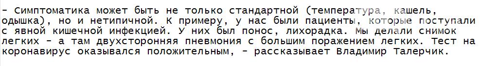 В Запорожской области врач-инфекционист рассказал о нетипичных симптомах коронавируса , фото-1