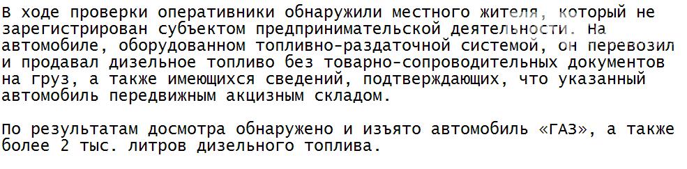 В Запорожье работала опасная автозаправка. Фото, фото-1
