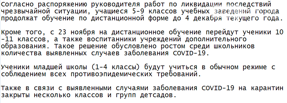 В некоторых школах Запорожской области продлено дистанционное обучение, фото-1