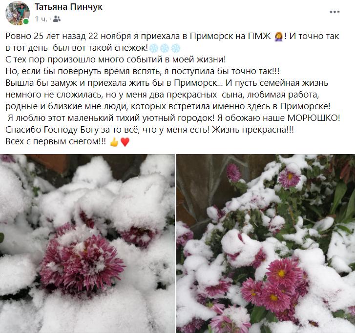 В Приморске выпал первый снег, фото-1