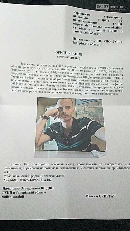 В Запорожье без вести пропал сержант полиции, фото-1