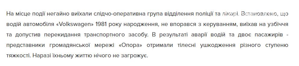 """ДТП на автошляху """"Одеса-Новоазовськ"""", правоохоронці встановлюють обставини, фото-2"""