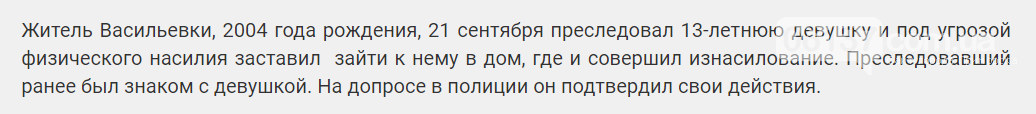 Насильнику 13-летней девочки из Запорожской области грозит 15 лет лишения свободы, фото-1