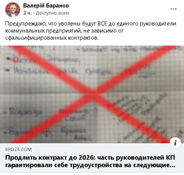 Мэр Бердянска планирует уволить всех руководителей коммунальных предприятий города, фото-1