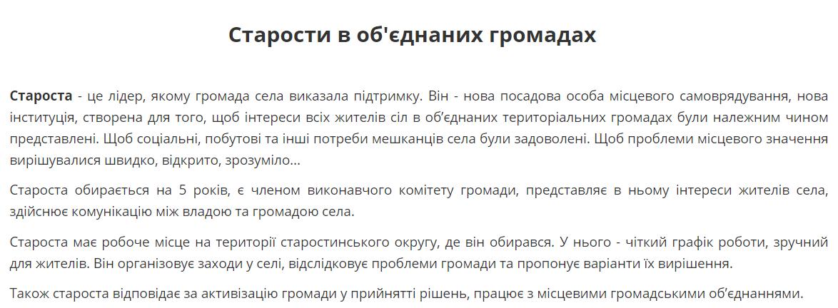На останній сесії Приморської ОТГ затвержено чотири кандидатури на посаду старост, фото-1