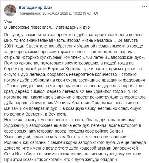 """В Запорожье """"повесился"""" легендарный дуб. Фото , фото-1"""