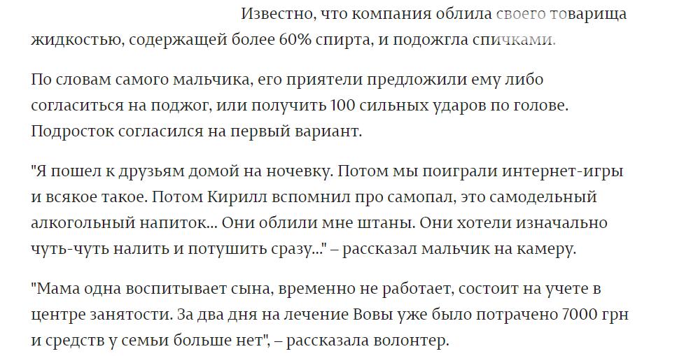 Как и зачем его подожгли. Мальчик из Бердянска  рассказал волонтеру о произошедшем. Видео , фото-1