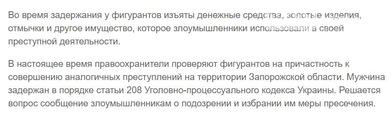 В Запорожской области задержали парочку из Бердянска успешно грабивших квартиры, фото-1