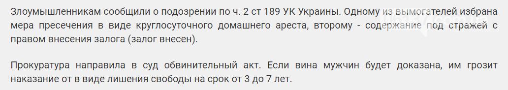 В Запорожской области задержаны вымогатели денег у таксистов, фото-1