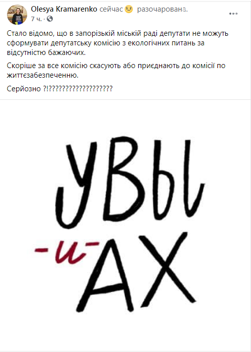 """Запорожские депутаты не хотят """"идти"""" в комиссию по вопросам экологии  , фото-1"""