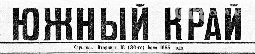 Криминальные истории Ногайска ( Приморск) 1895 года, фото-1