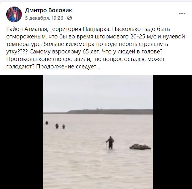 В Запорожской области на выходных во время урагана задержали браконьеров. Видео, фото-1