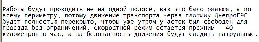 В Запорожье ограничат проезд по плотине Днепрогэс , фото-1