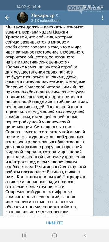 Запорожский архиепископ Лука рассказал, кто виноват в пандемии коронавируса, фото-2