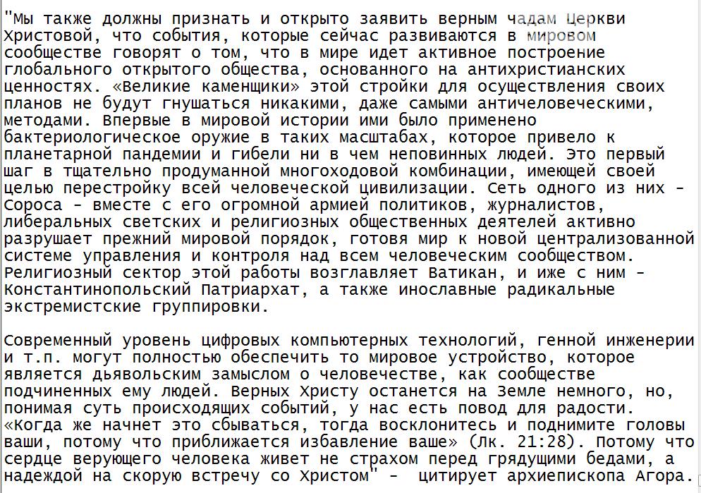 Запорожский архиепископ Лука рассказал, кто виноват в пандемии коронавируса, фото-1