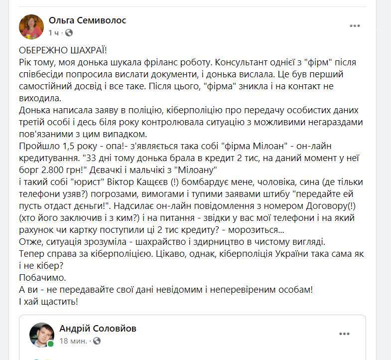 В Запорізькій області шахраї  збирали персональні дані для оформлення мінікредитів, фото-1