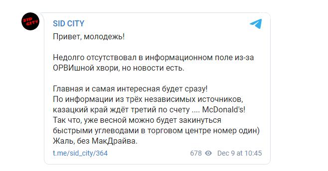В Запорожье планируют открыть еще один McDonald's , фото-1