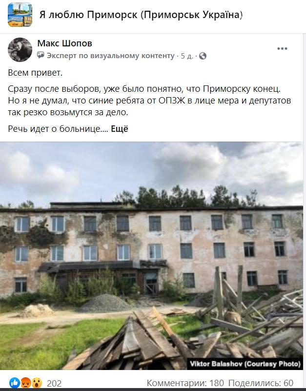 О  первых недоразумениях и что будет с Приморской ЦРБ. Интервью у главы Приморской ОТГ, фото-1