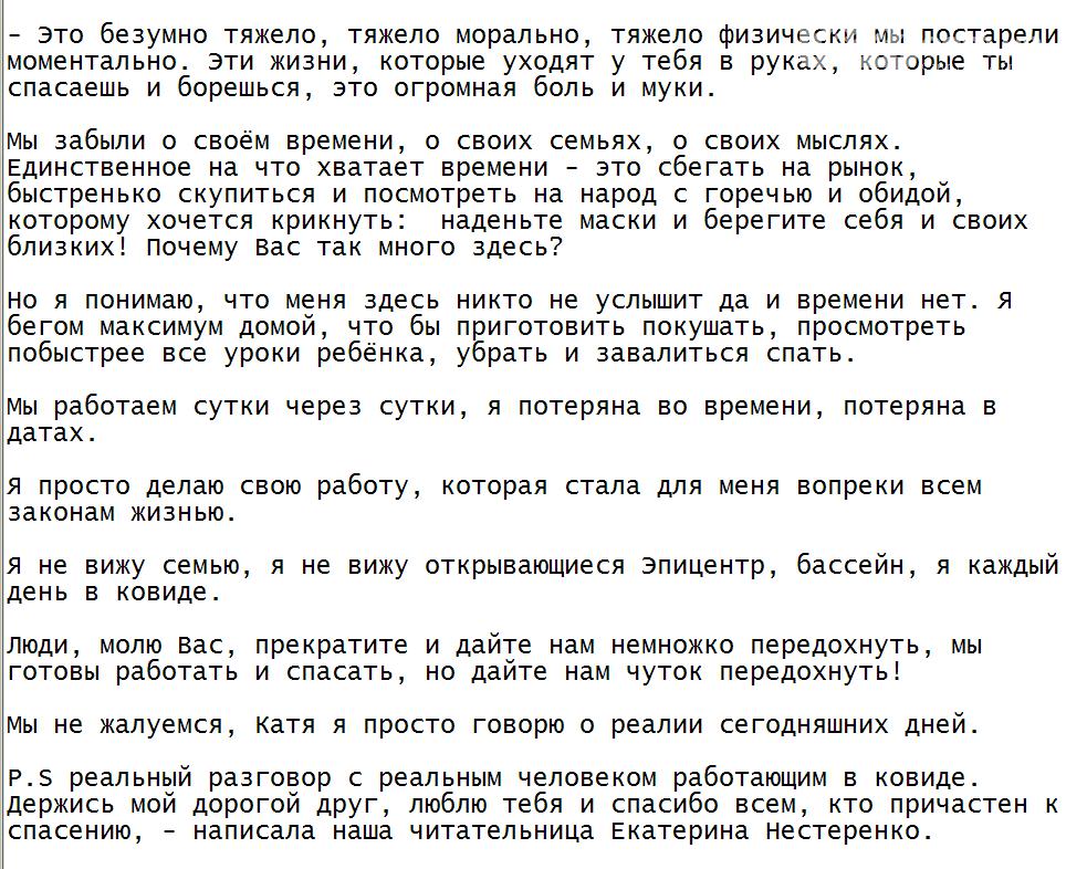 Запорожский медик о ситуации с ковидом: Люди, прекратите, дайте нам немножко передохнуть!, фото-1