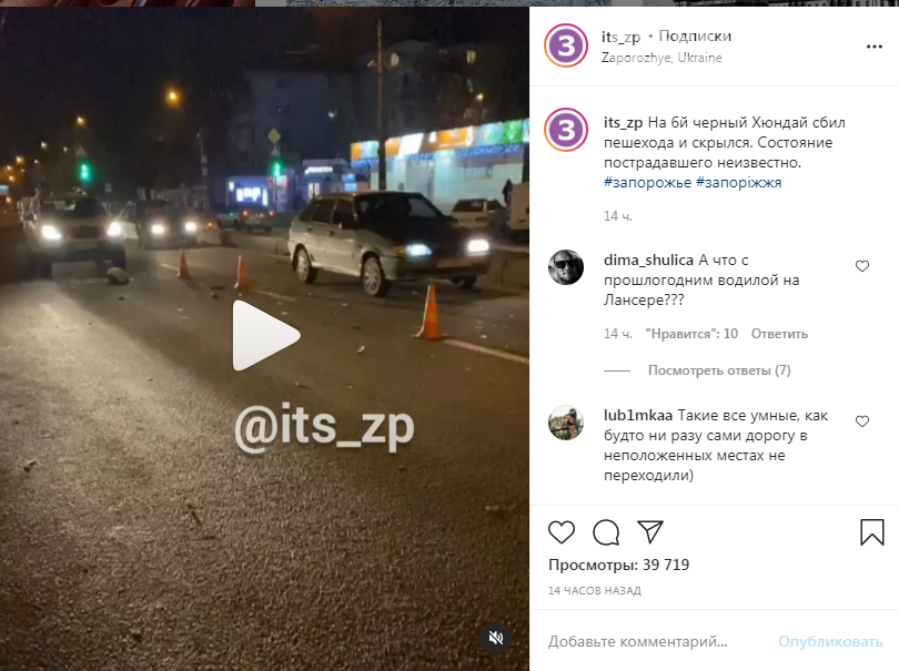 Авария в Запорожье: Нyundai сбил пешехода и скрылся. Фото    , фото-1