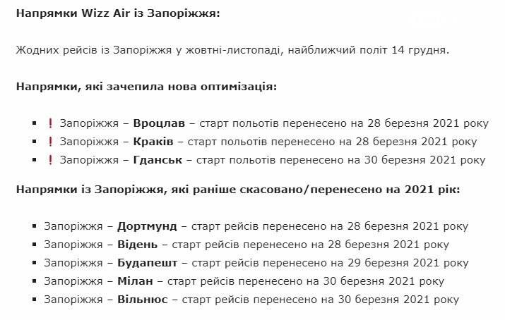 Известная авиакомпания отменила рейсы из запорожского аэропорта  , фото-2
