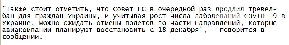Известная авиакомпания отменила рейсы из запорожского аэропорта  , фото-1