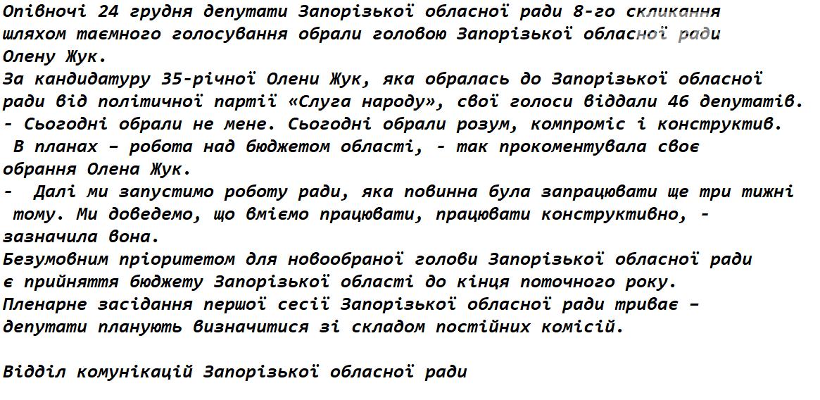 Депутати Запорізької облради дійшли згоди і вибрали головою  ради жінку, фото-1