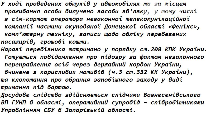 Правоохоронці Запорізької області викрили канал незаконного переправлення громадян, фото-1