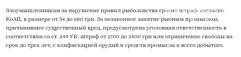 В Запорожской области общественники задержали браконьеров. Видео, фото-3