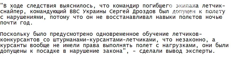 В ГБР рассказали о подробностях гибели курсантов из Запорожской области в авиакатастрофе , фото-1