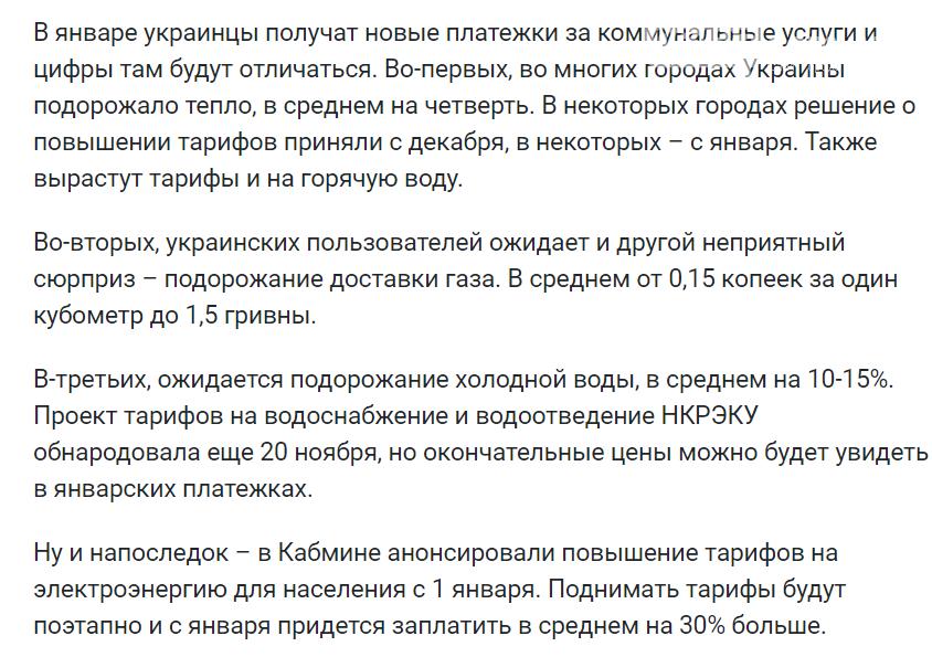 В Запорожской области с 1 января коммунальные услуги повысятся, фото-1