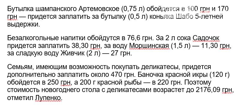 Ученые подсчитали стоимость Новогоднего застолья для жителя Запорожской области, фото-3