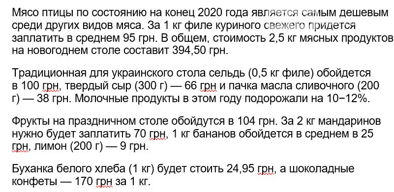 Ученые подсчитали стоимость Новогоднего застолья для жителя Запорожской области, фото-2