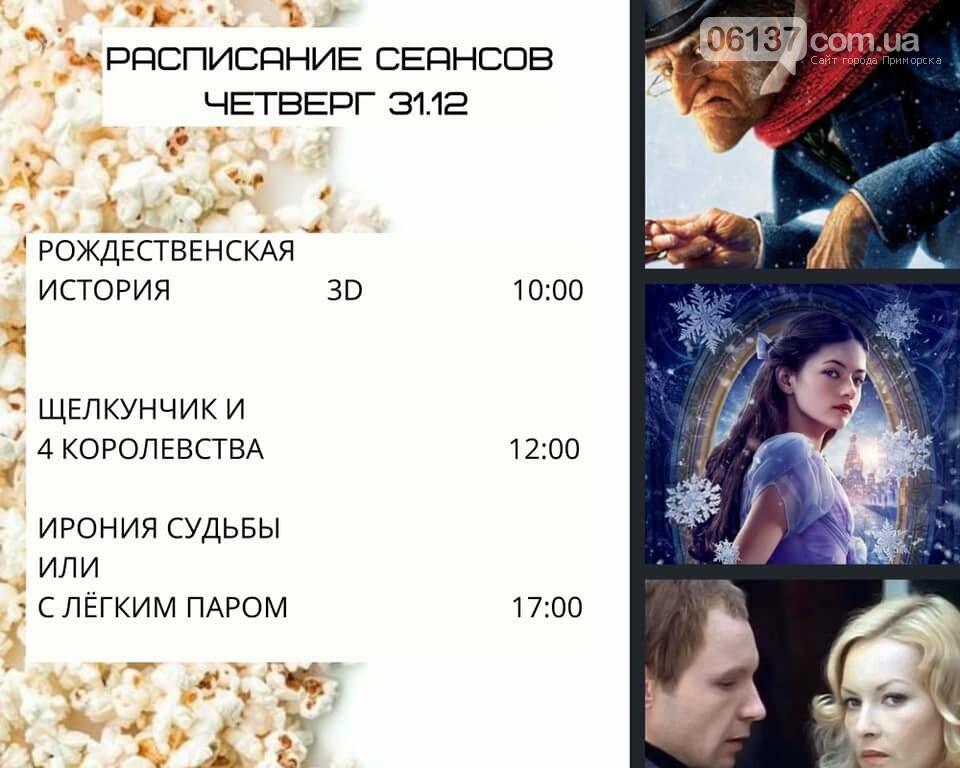 """Прибой"" запустил новогодний киномарафон. Фото , фото-2"