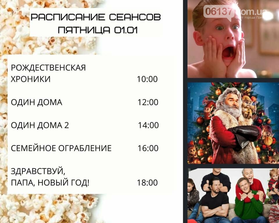 """Прибой"" запустил новогодний киномарафон. Фото , фото-3"