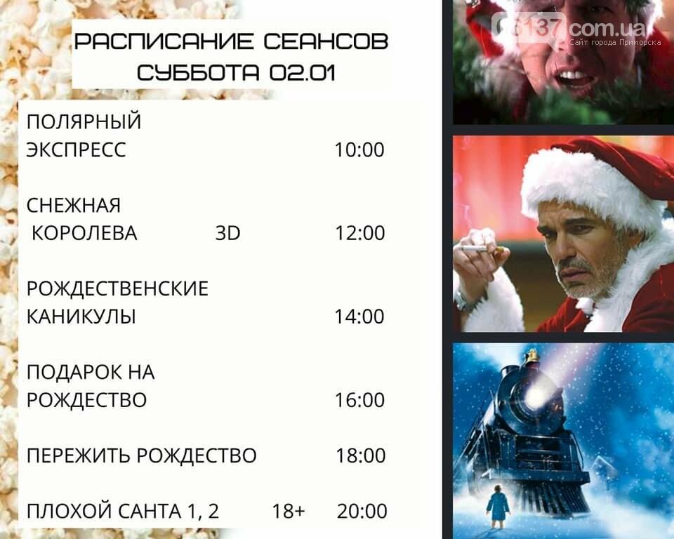 """Прибой"" запустил новогодний киномарафон. Фото , фото-4"