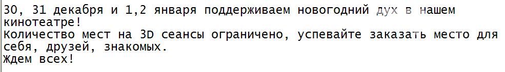 """Прибой"" запустил новогодний киномарафон. Фото , фото-1"