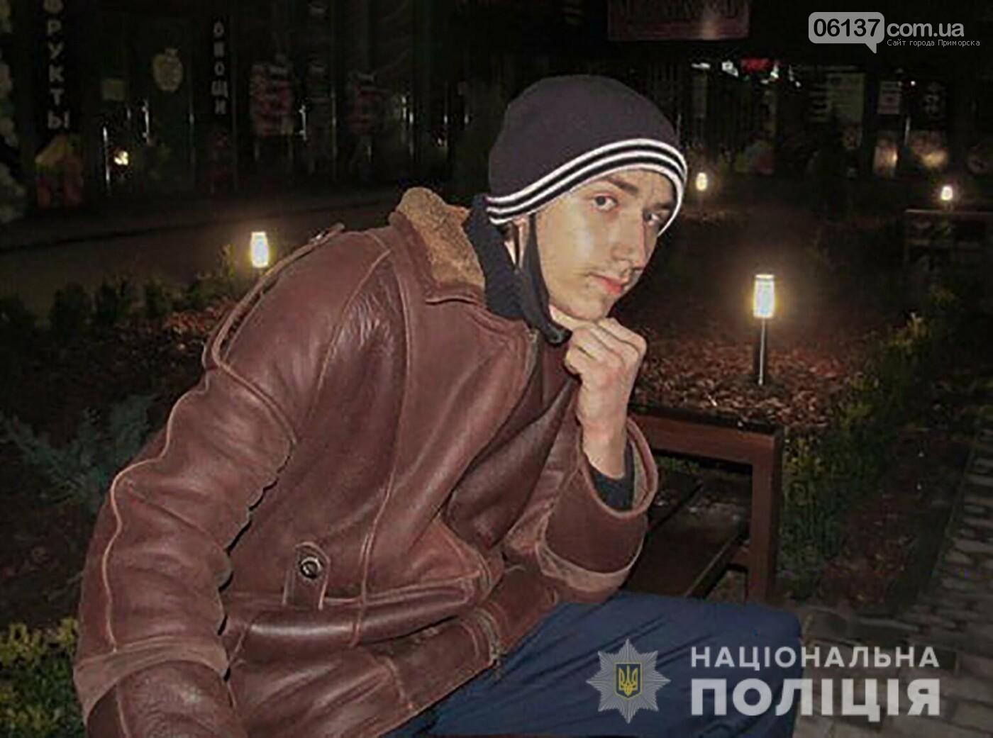 В Запорожье пропал подросток. Фото , фото-1